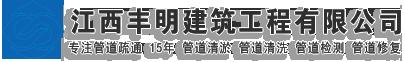 南昌管道疏通-专业提供南昌管道疏通清淤管道清洗南昌管道检测修复服务-江西丰明
