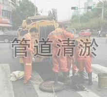 九江管道清淤