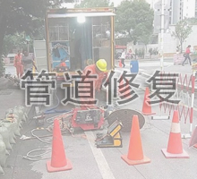 九江管道修复