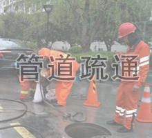 定南县管道疏通